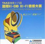 【點數商品】TAA臺灣第十六屆國際HI END HI-FI音響大展紀念CD