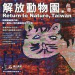 【特價商品】解放動物園.台灣<br>Return to Nature.Taiwan