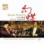 幻蝶(24K 金 CD 日本製造)<br>柴亮:小提琴,范燾指揮中國廣播民族樂團