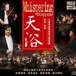 天浴(XRCD 24)<br> 范燾指揮中國歌劇舞劇院交響樂團<br>Whisppering Steppes