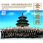 金色慶典—中國交響樂團建團五十週年(XRCD2)<br>李心草指揮中央樂團