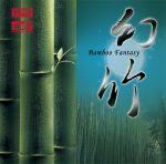 幻竹(XRCD) / Bamboo Fantasy