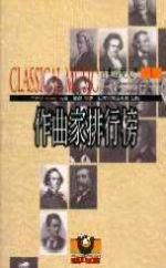 作曲家排行榜 / 古典音樂入門 (上、中、下三冊)<br>CLASSICAL MUSIC - The 50 Greatest Composers and Their 1,000 Greatest Works