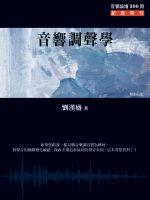 【點數商品】音響調聲學<br>音響論壇 300 期 紀念特刊