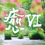 【平和之月】癒 VI/合輯<br>HEALING COLLECTION VI - Various Artists