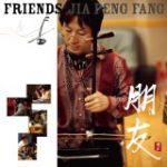 【 平和之月 ─ 二胡 】朋友 ( CD + DVD )<br>賈鵬芳 ジャー・パンファン,二胡<br>FRIENDS<br>( 線上試聽 )