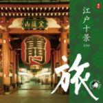【平和之月】旅-江戶十景/合輯<br>Journey to the East EDO - Various Artists