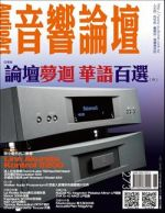 【點數商品】音響論壇第 273 期