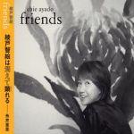 綾戶智繪:朋友<br> Chie Ayado / Friends