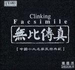 無比傳真 - 中國十大名家民樂典範 (德國版 24K金 CD)<br> Clinking / Facsimile