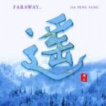 【平和之月】遙/賈鵬芳<br>FARAWAY... / JIA PENG FANG