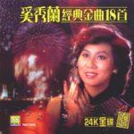 奚秀蘭 經典金曲18首 24K金碟 珍藏日本版
