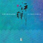評彈 ( CD 版 )<br>Classic Pingtan Songs of Suzhou<br>( 線上試聽 )