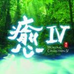 【平和之月】癒 IV/合輯<br>HEALING COLLECTION IV - Various Artists