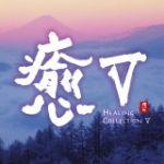 【平和之月】癒 V/合輯<br>HEALING COLLECTION V - Various Artists