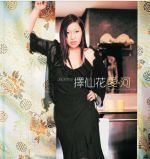 潔辛塔︰愛河(雙層 SACD)<br>Jacintha:Love Flowers Like A River