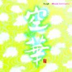 【平和之月】空華/城之內美莎 ( 2CD )<br>Kuge - Missa Johnouchi