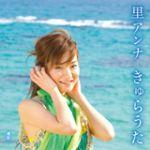 【平和之月─心樂園】きゅらうた<br>里アンナ,演唱<br>KYURAUTA