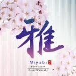 【平和之月】雅/渡邊<br>Miyabi  / Masaji Watanabe