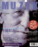 MUZIK 10月號/2009 第36期