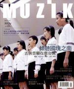 【點數商品】MUZIK 5月號/2010 第42期
