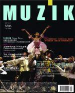 【點數商品】MUZIK 古典樂刊 第 29 期( 2009/ 3 月)