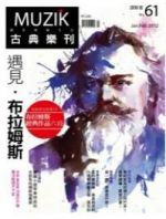 MUZIK 古典樂刊第 61 期( 2012/ 1、2 月)