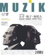 【點數商品】MUZIK 古典樂刊第 17 期(2008 / 2 月)