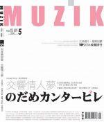 【點數商品】MUZIK 古典樂刊第五期 ( 2007/ 2 月)