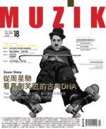 【點數商品】MUZIK 古典樂刊第 18 期( 2008/ 3 月)