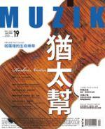 【 點數商品 】MUZIK 古典樂刊第 19 期 (2008/04月)