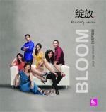 「綻放」第一輯  ( 進口版 CD )<br>Bloom Vol. One<br>( 線上試聽 )