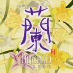 【平和之月─午茶小憩】蘭/邵容<br>ORCHID<br>( 線上試聽 )