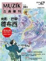 MUZIK古典樂刊 8月號  /  2012  第 67 期