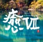 【平和之月】癒 VII/合輯<br>HEALING COLLECTION VII - Various Artists