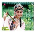 春色如許 : 余彬.昆曲 ( CD 版 ) <br> Yu Bin Performs the Most Beautiful Arias from Kunqu Opera(線上試聽)