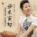 丑末寅初:馮欣蕊曲藝 ( CD 版 )(線上試聽)<br>Feng Xinrui Performs Chinese Folk Art Forms