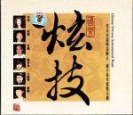 國樂炫技 ( 普通版 CD )<br>(線上試聽)