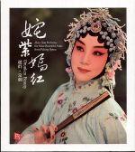 姹紫嫣紅( 普通版 CD )
