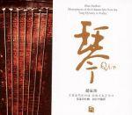 琴 / 古琴 趙家珍( CD 版 )( 線上試聽 )