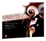 呂思清 / 思鄉曲  (德國版 CD )<BR>Nostalgia. Siqing Lu<br>(線上試聽)